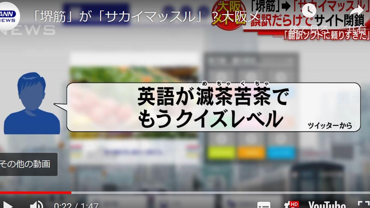 """【大阪メトロ、変な英訳】""""堺筋""""が「サカイマッスル」?"""