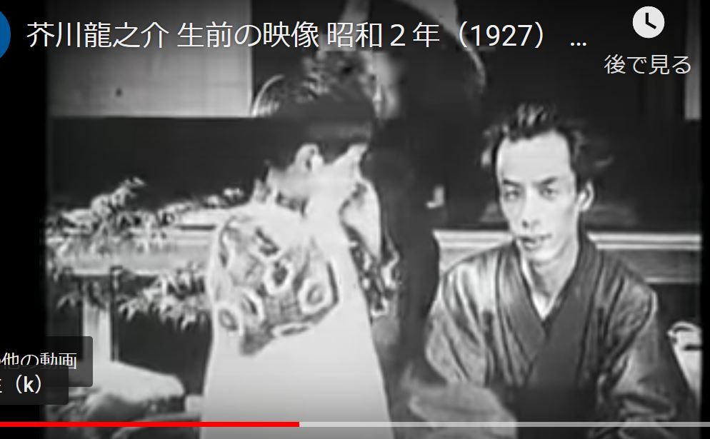 芥川 龍之介 動画