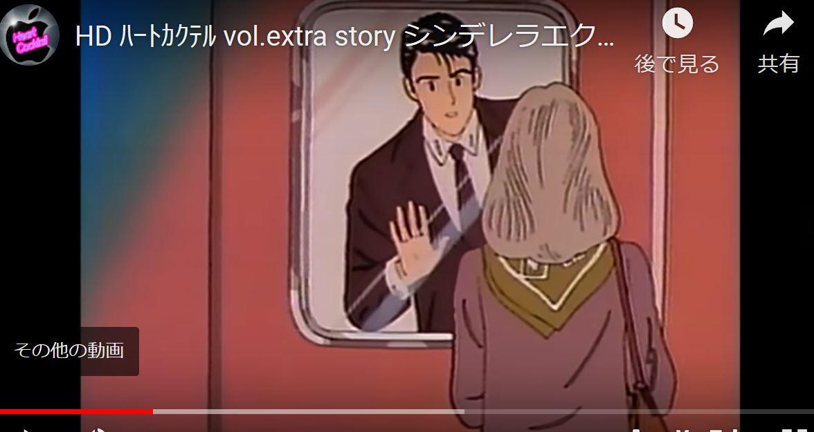 【ハートカクテル】あの頃のシンデレラ・エクスプレス